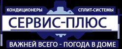 Установка, монтаж, ремонт сплит-систем в Симферополе, Крыму.